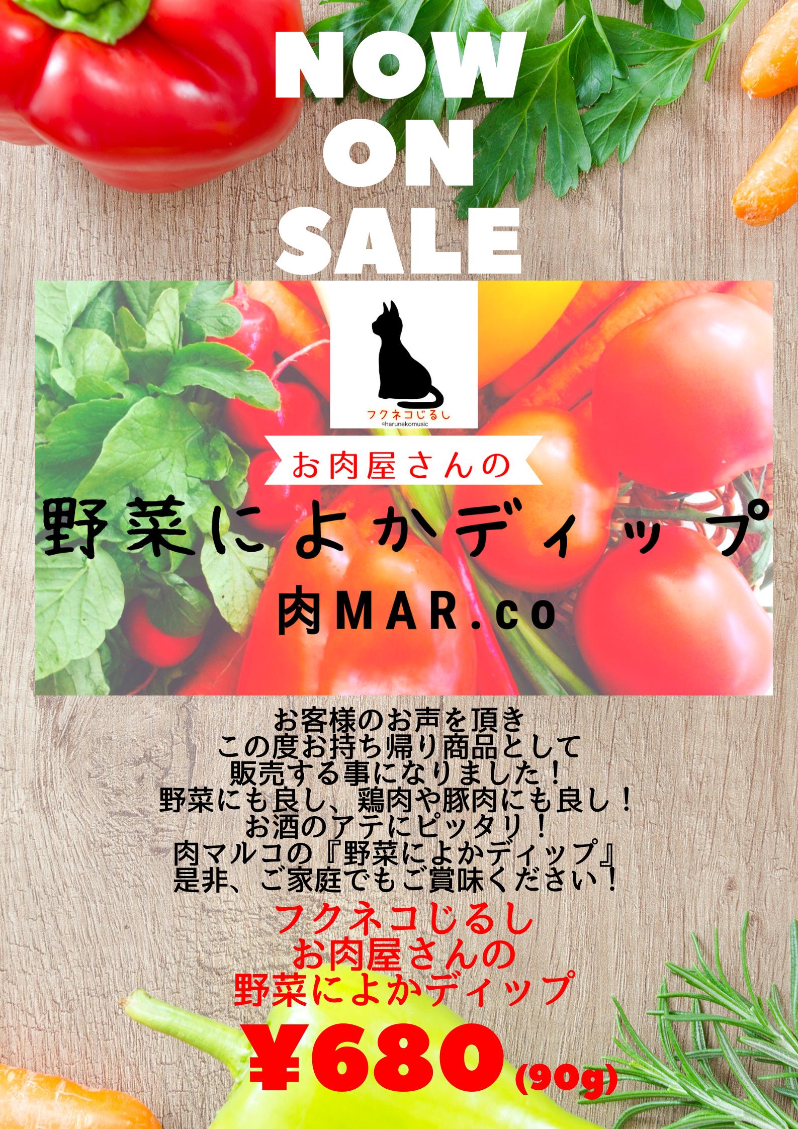 肉MAR.coの画像