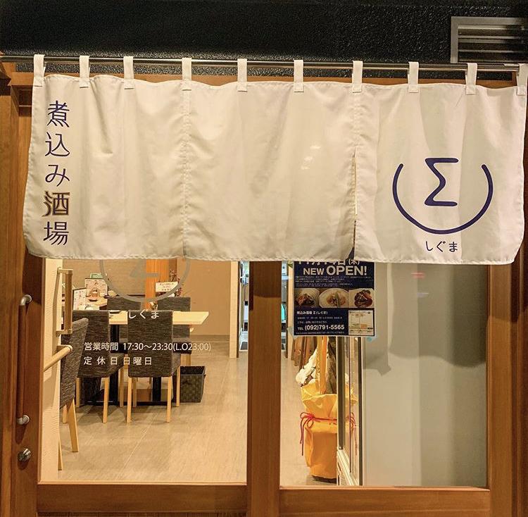煮込み酒場Σ(しぐま)