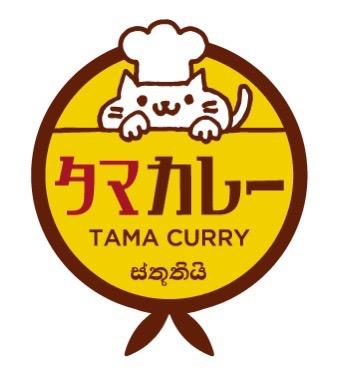 タマカレー