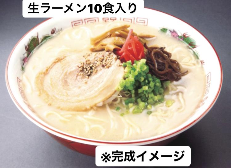 とんこつラーメン(10食入り)