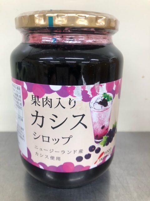 <カシスシロップ> 果肉入りカシスシロップ 940g