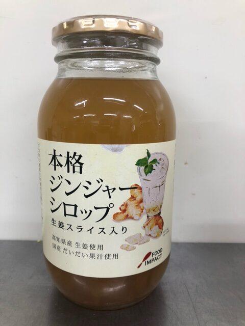 <生姜シロップ> 本格ジンジャーシロップ 980g
