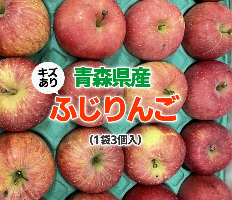 青森産ふじりんご(傷有)3個