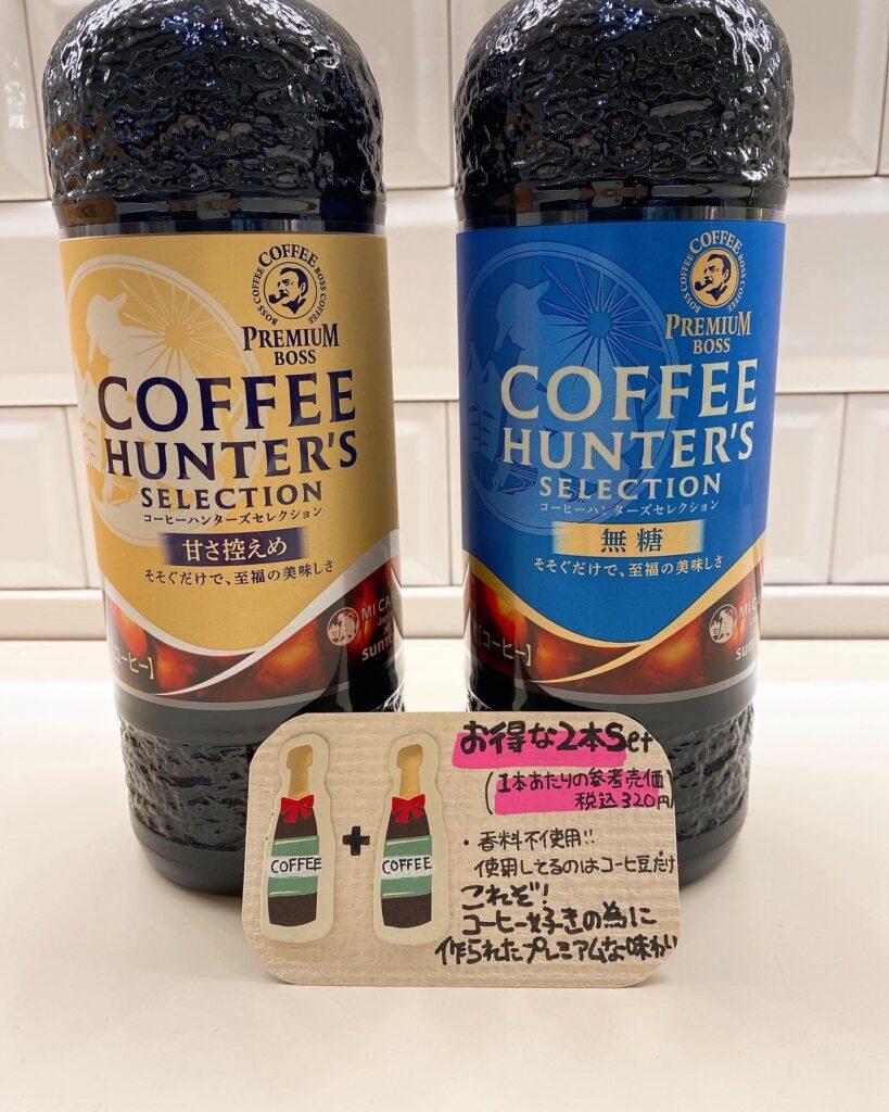 サントリー ボスプレミアムコーヒー700ml
