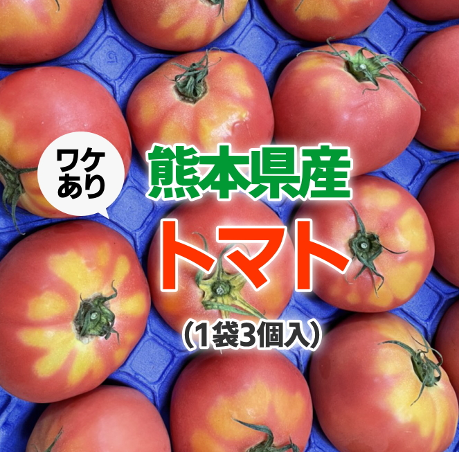 トマト(3個入1袋)