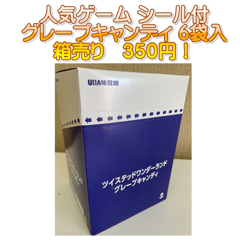 グレープキャンディ 6袋入 箱売り(常温)