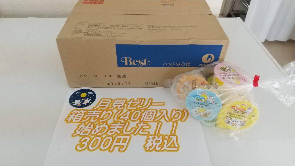 お月見ゼリー箱売り40個入(冷凍)