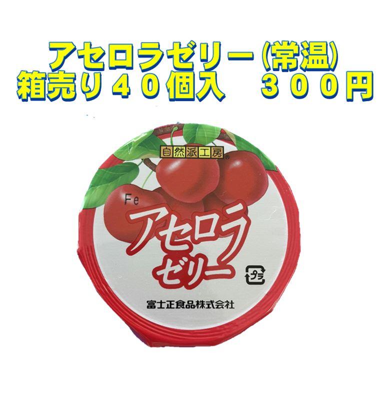 アセロラゼリー箱売り40個入(常温)